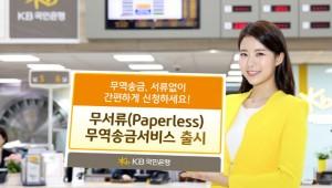 KB국민은행, 무서류(Paperless) 무역송금서비스 출시