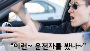 운전자 '분노' 유발하는 상황