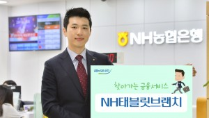 NH농협은행, 태블릿브랜치로 외화 예·적금 신규 개설