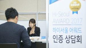 SBA 서울유통센터, '제 4·5회 하이서울 어워드 인증상담회' 개최