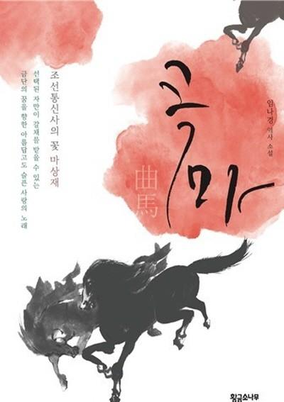 조선통신사 일행으로 열도의 최초 한류였던 마상재를 다룬 역사소설 '곡마'. 사진=임나경 제공