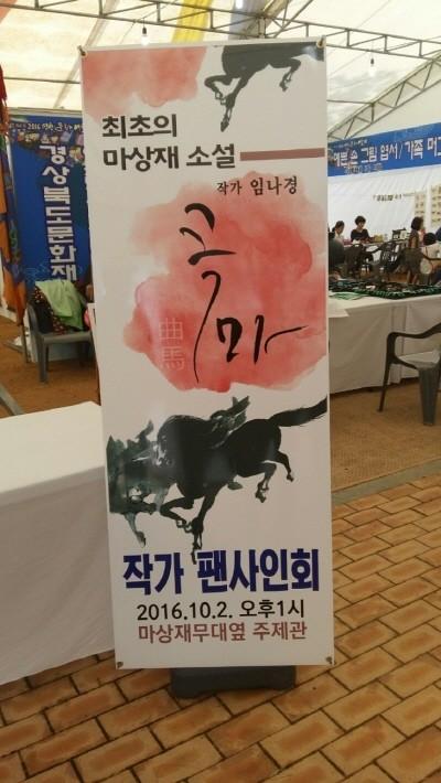 2016년 영천문화제에서 지역민들과 함께 한 '곡마' 작가 팬 사인회 현장. 사진=임나경 제공
