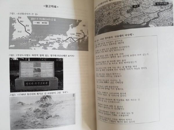 2017년 6월에 초청된 부산문화재단의 문화아카데미에서 강연한 '조선통신사의 꽃, 마상재! 최초의 한류가 되다' 강연 책자 일부. 사진=임나경 제공
