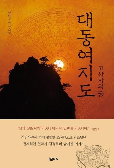 실학자로서의 고산자 김정호를 이야기는 역사소설 '대동여지도 : 고산자의 꿈. 사진=임나경 제공