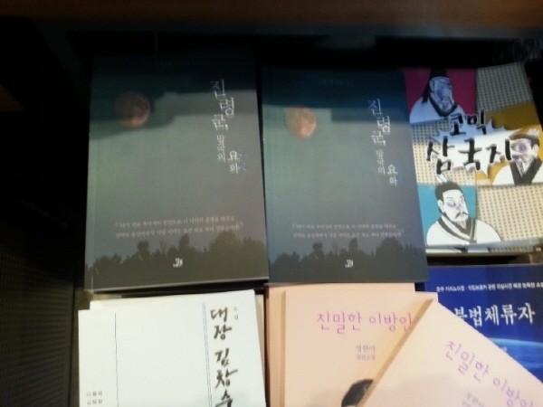 현재 서울 교보문고 광화문점에서 만날 수 있는 역사소설 '진령군 : 망국의 요화'. 사진=임나경 제공