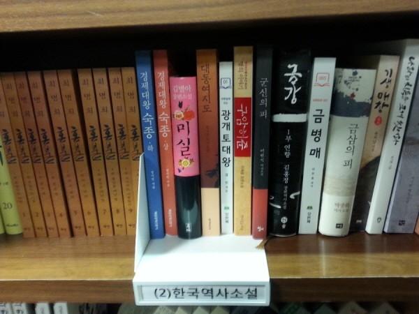아직까지도 만날 수 있는 서울 교보문고 광화문점에서의 역사소설 '대동여지도 : 고산자의 꿈'. 사진=임나경 제공