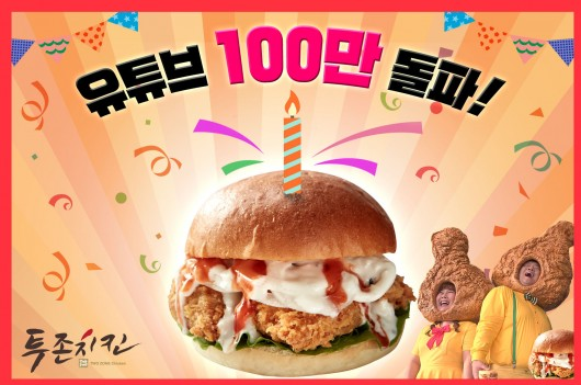 나도람FC의 치킨 브랜드 투존치킨은 하반기 치빵버거 광고인 '대빵'편이 유투브 공개 2주 만에 조회수 100만뷰를 돌파했다고 밝혔다. 사진=투존치킨 제공