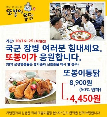 또봉이통닭이 군장병들에게 치킨을 반값에 제공하는 '대한민국 국군 화이팅' 이벤트를 진행한다. 사진=또봉이통닭 제공