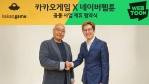 """네이버-카카오 """"웹툰 모바일게임화 협력"""""""