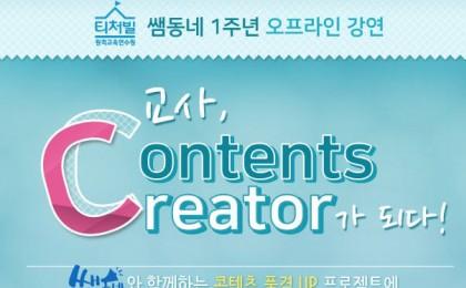 테크빌교육, '교사, 콘텐츠 크리에이터가 되다' 21일 오프라인 강연회 개최