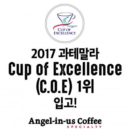 커피전문점 '엔제리너스'가 세계적인 원두 대회인 'COE(Cup Of Excellence)'에서 우승한 '2017 과테말라 COE No1'을 온라인몰과 엔제리너스 매장을 통해 선보였다. 사진=엔제리너스 제공