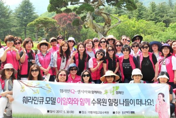 동국제약, '훼라민큐, 센시아와 함께하는 동행 캠페인' 참가자 모집