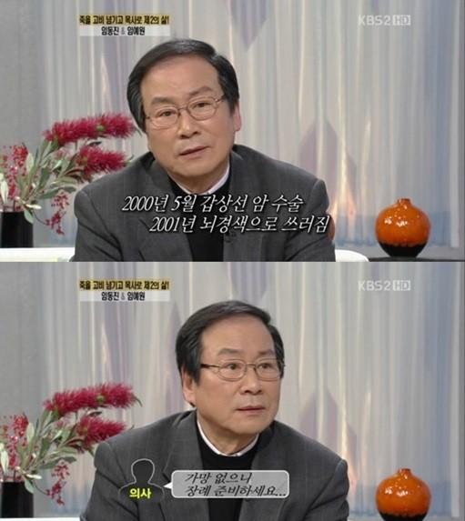 사진=KBS2 '여유만만'