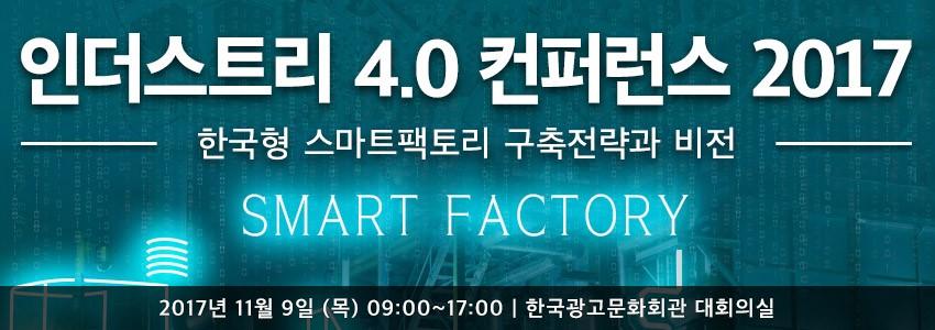 스마트팩토리 현재와 미래 조망...'인더스트리 4.0 컨퍼런스 2017' 개최