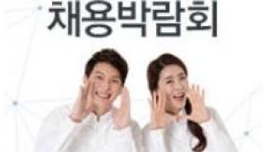 {htmlspecialchars('광주·전남 하반기 강소기업 온라인 채용박람회' 내달 12일까지 개최)}