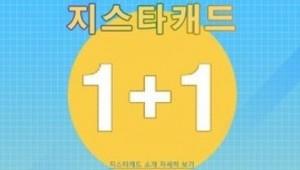 2017 한국기계전, 지스타캐드 새로운 대안캐드 전기 마련 이벤트