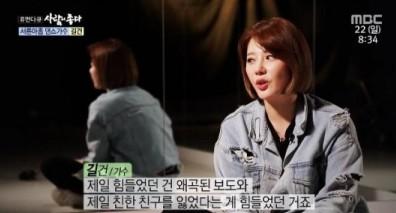 """길건, 허심탄회한 김태우와의 분쟁 언급 """"좋은 친구를 잃은 것"""""""