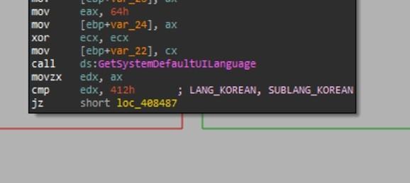 한국어 사용 시스템 공격