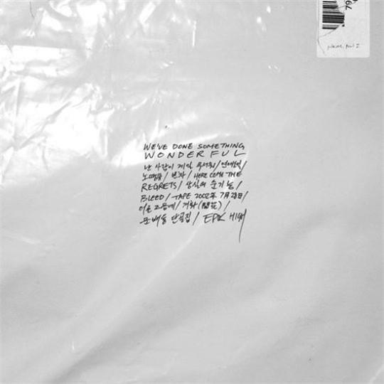 에픽하이 새 앨범, 1위 차지한 곡은?'연애소설' 7개 차트 정상차지