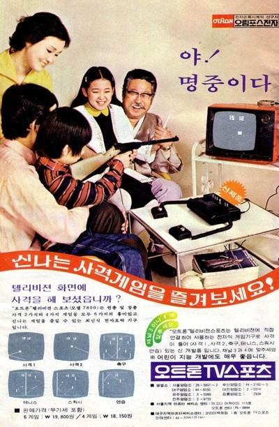 오트론 TV 스포츠 게임기 광고