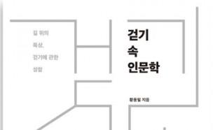 국민체육진흥공단 황용필 본부장, '걷기 속 인문학' 출간