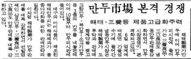 국내 냉동만두 시장을 개척한 '해태제과'의 고향만두가 올해로 서른 살을 맞이했다. 만두시장의 경쟁이 본격화 됐다는 1987년 10월 6일자 매일경제신문 기사. 사진=네이버 뉴스라이브러리 캡처