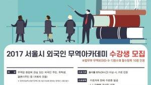 SBA 글로벌센터, '외국인 전문 무역인 사관학교' 자리매김