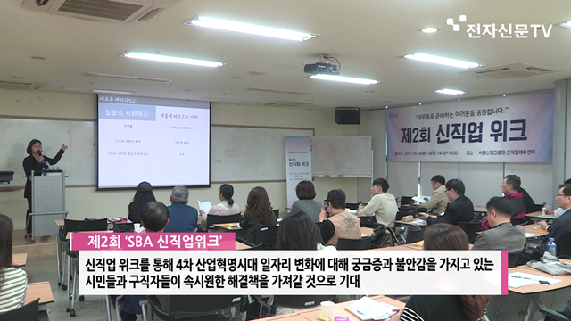 SBA, '제2회 신직업 위크' 개최