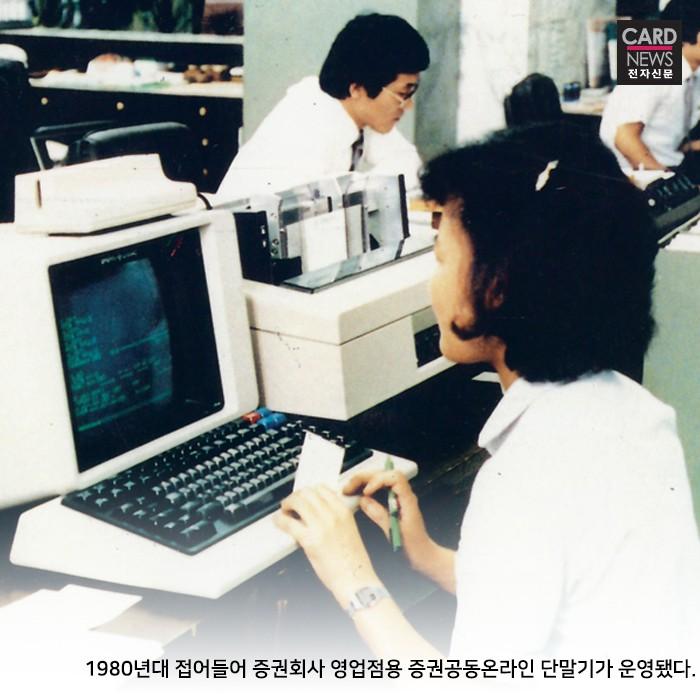 [카드뉴스] 사진으로 보는 코스콤의 40년 史