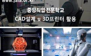 대구캐드학원, 3D프린팅과 오토캐드(CAD) 접목…국비지원 무료교육 중앙직업전문학교