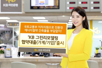 KB국민은행, 'KB 그린리모델링 협약대출(가계/기업)'출시