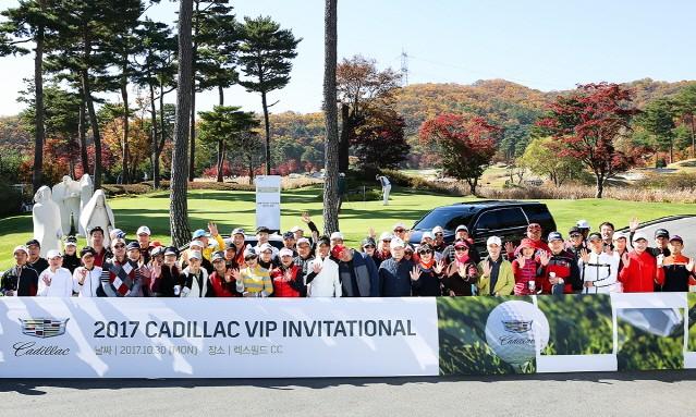 캐딜락, 첫 번째 고객 초청 골프대회 '2017 캐딜락 인비테이셔널' 개최