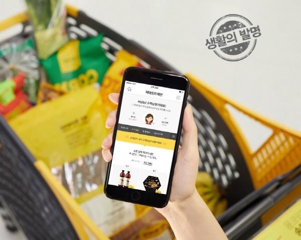 이마트 앱. 사진=이마트 홈페이지 제공
