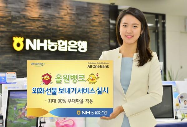 NH농협은행, '올원뱅크 외화 선물 보내기' 서비스 실시