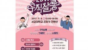 SBA 서울신직업인재센터, 우수 스타트업-혁신인재 매칭 '2017 구직살롱' 개최