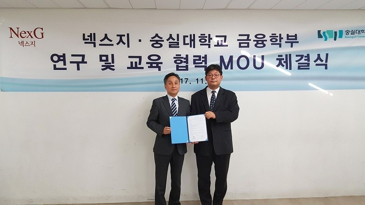 넥스지 김용석 대표이사(사진 왼쪽)와 숭실대 정재만 금융학부 교수가 업무협약식