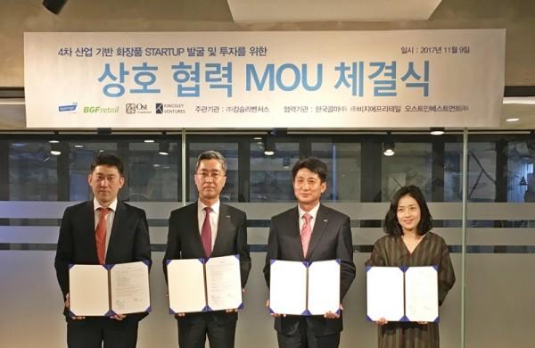 BGF리테일은 9일, 킹슬리벤처스·한국콜마·오스트인베스트먼트와 서울 서초구 킹슬리벤처스 본사에서 '4차산업 기반 화장품 스타트업(START-UP) 발굴 및 투자를 위한 상호 협력 MOU 체결식'을 가졌다고 밝혔다. (사진 왼쪽부터) 이정훈 킹슬리벤처스 대표, 최철규 한국콜마 전무, 송재국 BGF리테일 상품본부장, 김나연 오스트인베스트먼트 대표(좌측부터)가 체결식 후 기념 촬영을 하고 있다. 사진=BGF리테일 제공