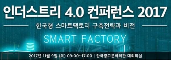 """김종갑 한국지멘스 """"스마트팩토리로 에너지 20% 절감, 개방형 표준 중요"""""""