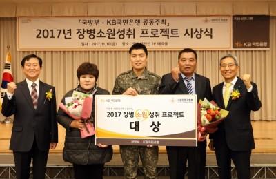 KB국민은행, '2017 장병 소원성취 프로젝트' 시상식 개최