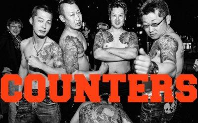 [ET-ENT 영화] 서울독립영화제(09) '카운터스' 전직 야쿠자가 혐오주의자들에게 날리는 카운터펀치