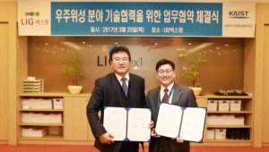 LIG넥스원, 우주위성 사업 본격 확대…대전R&D센터 문열어