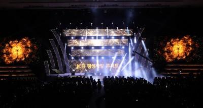KB국민은행, 광주에서 'KB평생사랑 콘서트'개최
