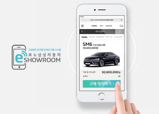 """르노삼성 """"온라인 구매 가능""""…업계 최초 전 차종 e-커머스 도입"""