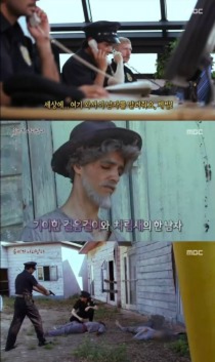 사진=MBC캡쳐