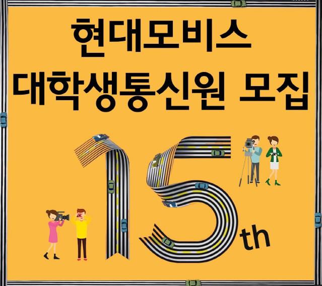 현대모비스, 15기 대학생 통신원 공개 모집
