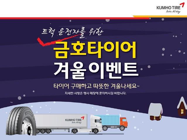 금호타이어, 트럭용 제품 구매고객에게 침낭‧쌀 증정