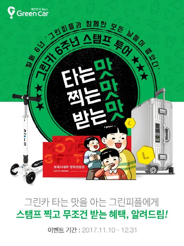 """카셰어링 그린카 """"1억원 상당 경품 쏩니다"""""""