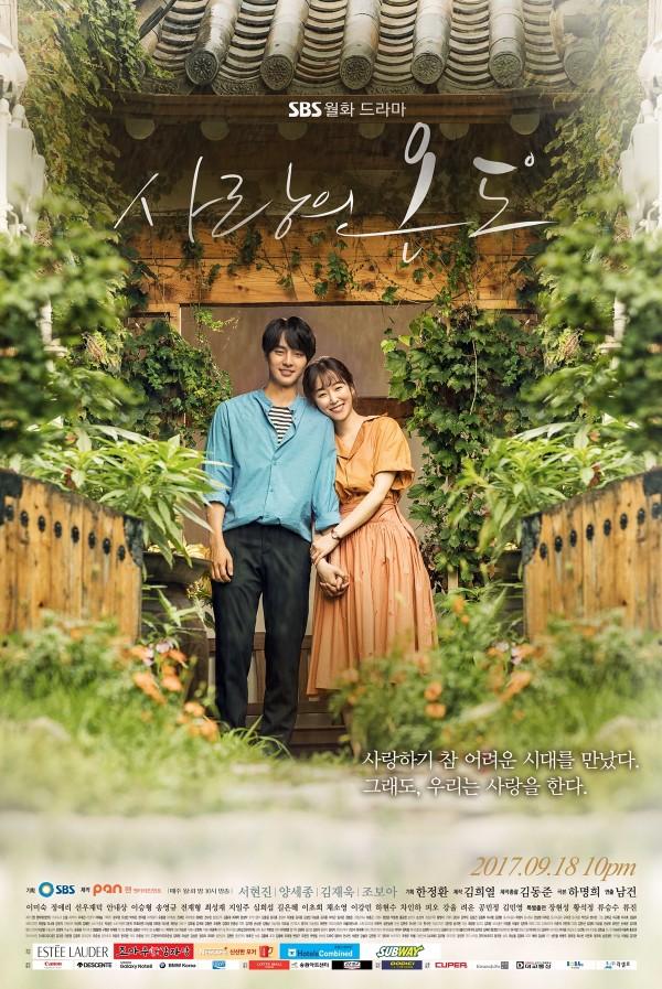 사진=사랑의 온도 포스터