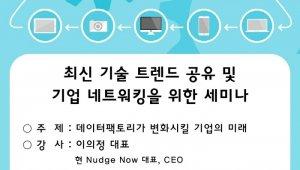 SBA, '미래산업의 두 축 스타트업-데이터팩토리, 친밀감을 쌓아보자'