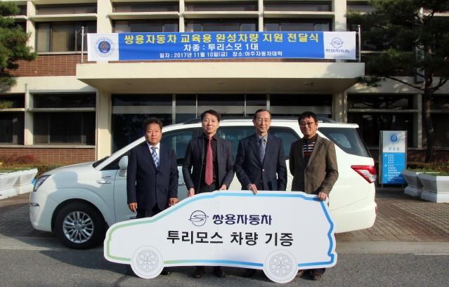 쌍용차, 전국 27개 자동차 교육기관에 교보재 기증
